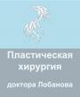 Пластическая хирургия доктора Лобанова