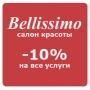 Скидочный купон от салона красоты Bellissimo
