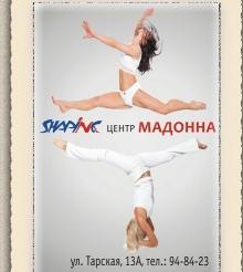 Мадонна - шейпинг центр