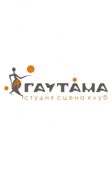 Гаутама-спорт-клуб, центр развития личности