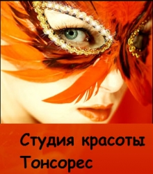 Тонсорес - студия красоты